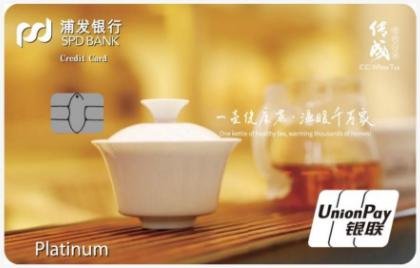 浦发梦卡之福州茶文化城市主题卡