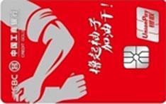 工行World奋斗·中国很赞信用卡