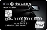工银爱车Plus信用卡