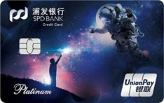 """浦发银行""""我""""系列男性主题信用卡(外星电波版)"""