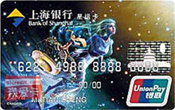 上海银行天秤座星运卡