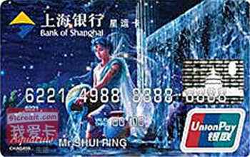 上海银行水瓶座星运卡