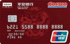 平安银行Costco联名信用卡(金卡)(银联+人民币+金卡)