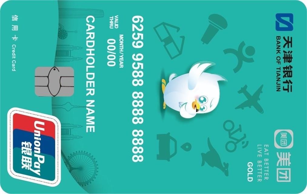 天津银行美团联名信用卡(银联,人民币,金卡)
