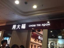 周大福哈尔滨中央大街金店