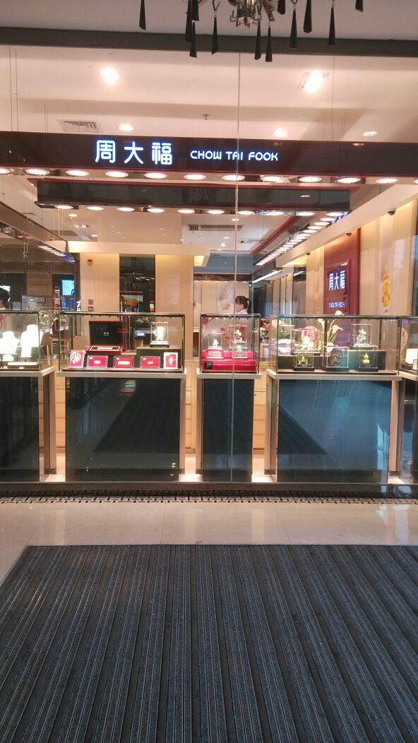 周大福福州万千珠宝金店