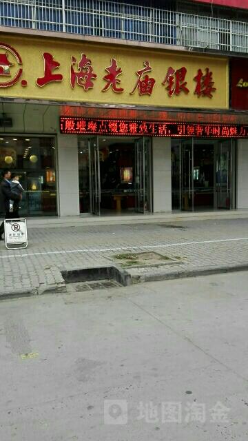 老庙黄金亳州人民中路金店