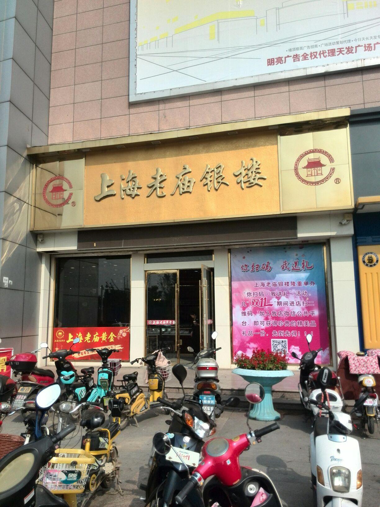 老廟黃金滁州天康大道金店