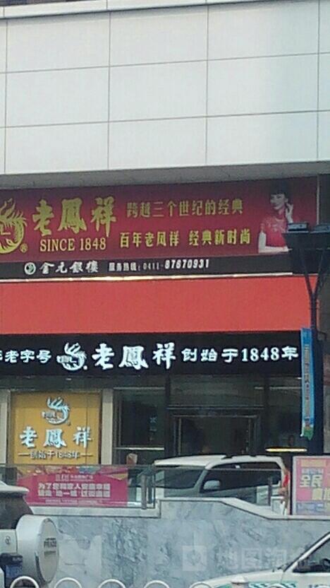 老凤祥大连金州金店