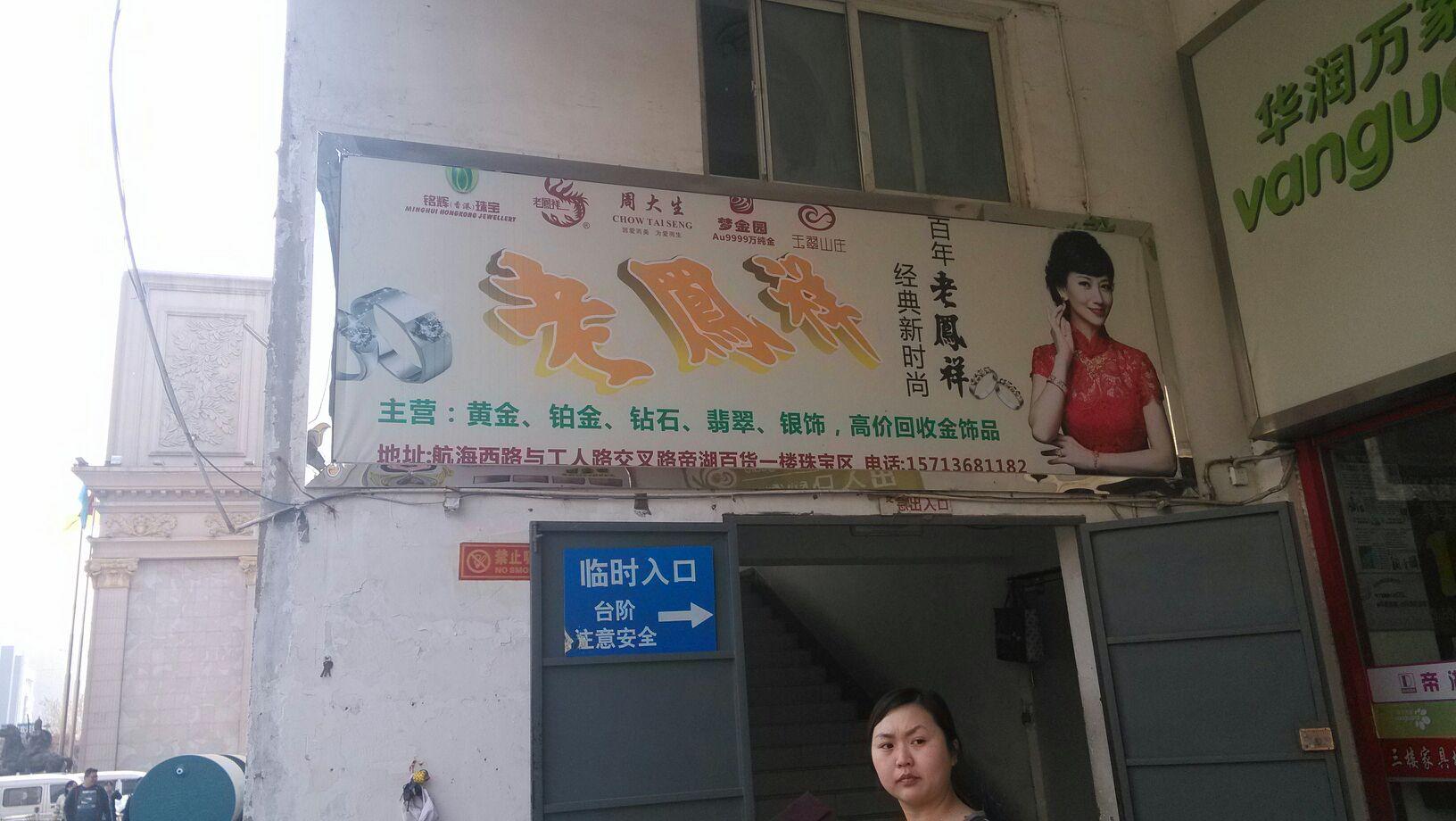老凤祥郑州航海西路金店