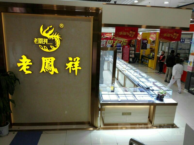 老凤祥杭州运河金店