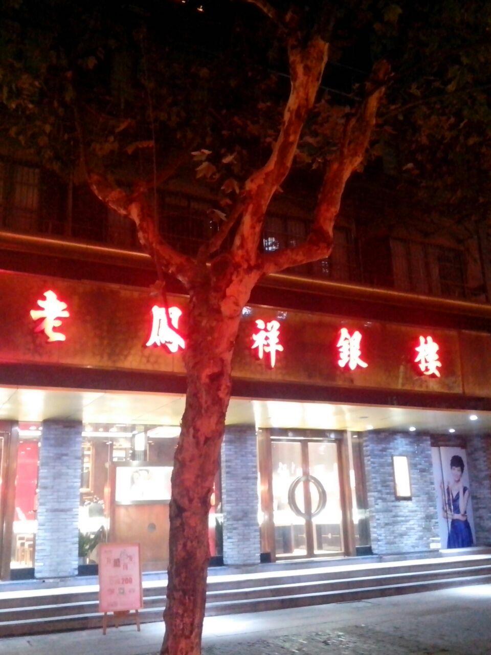 老凤祥杭州中山路金店