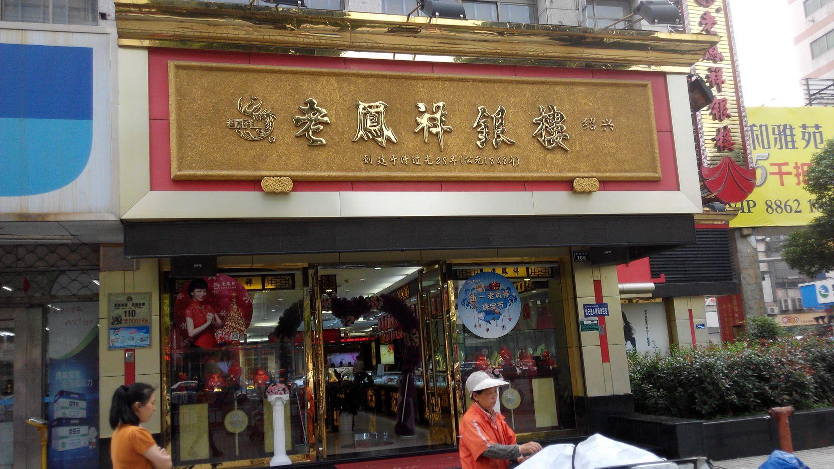 老鳳祥紹興紹興市分店