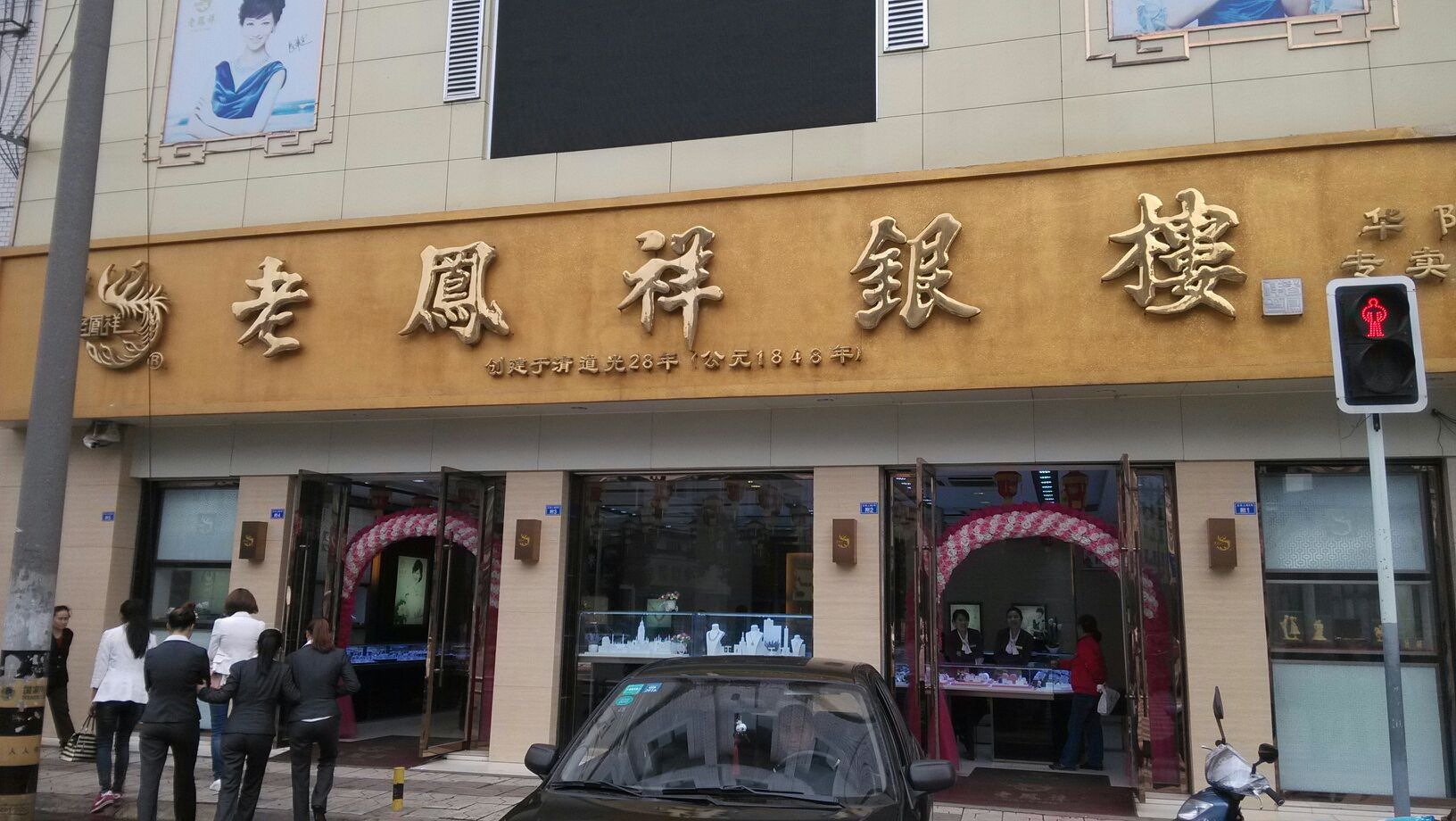 老凤祥成都华阳金店