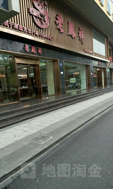 老凤祥杭州旗舰店