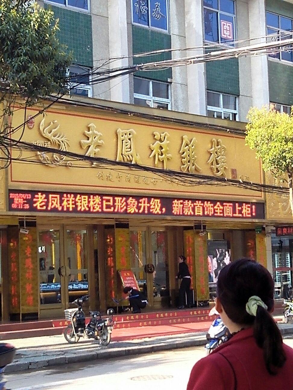 老鳳祥滁州鳳陽金店