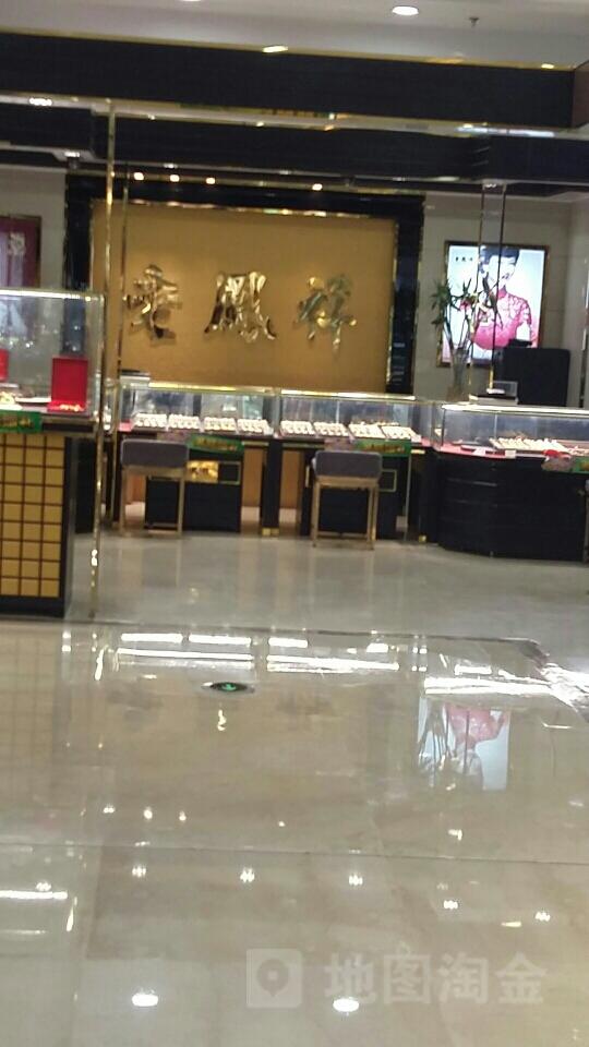 老凤祥郑州万达广场中原金店