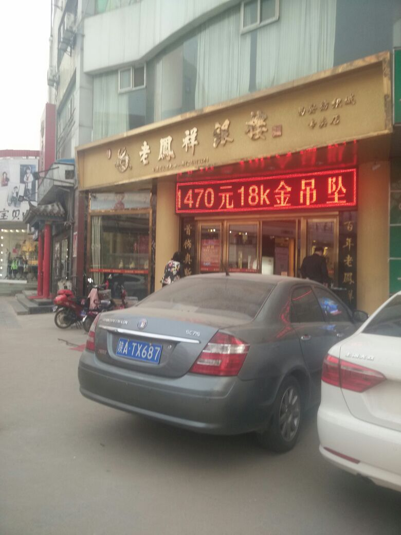 老凤祥西安纺织城金店