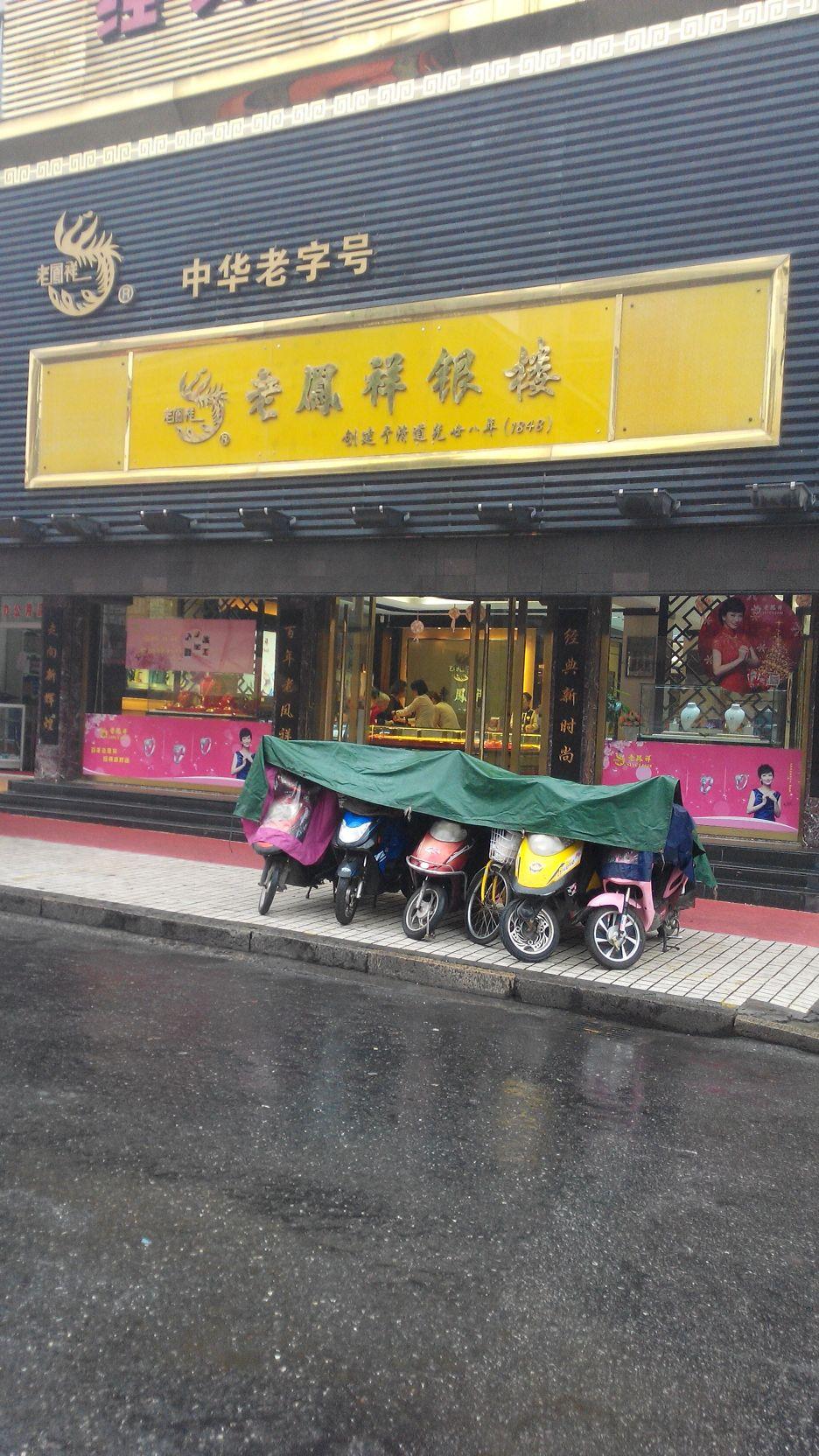老鳳祥紹興府山橫街金店