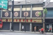 老凤祥杭州解放路金店