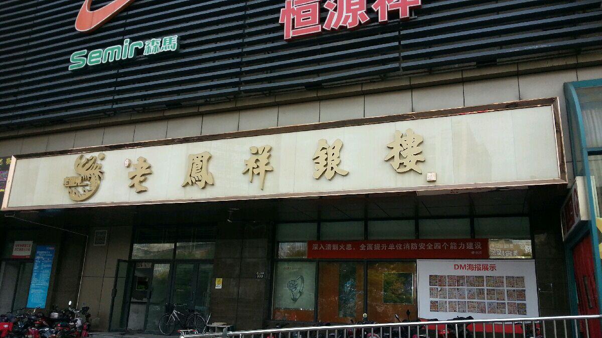 老凤祥杭州望江金店