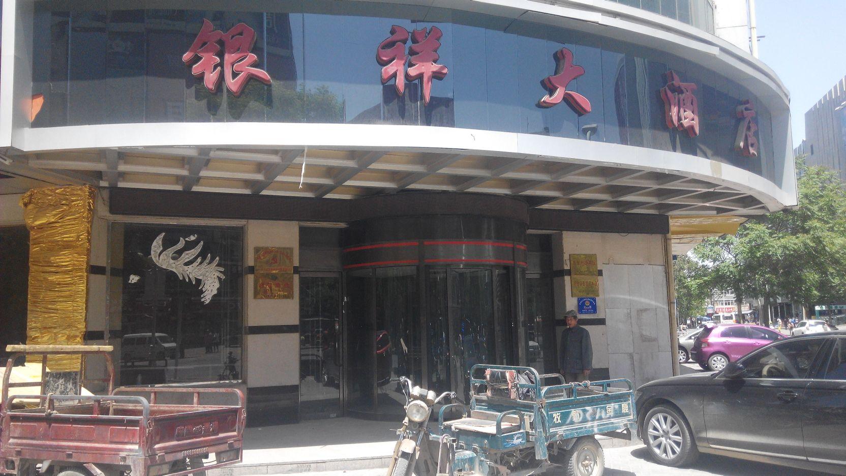 老凤祥银川旗舰店