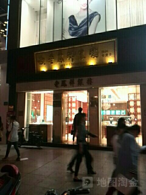 老鳳祥滁州天長東路金店