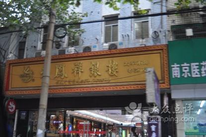老凤祥南京太平南路金店