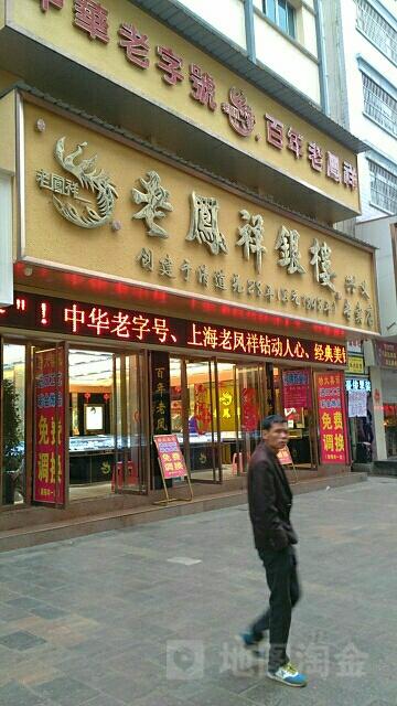老凤祥黔西兴义金店
