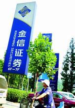 上海金信证券研究所