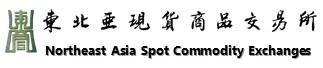 东北亚现货商品交易所
