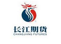 长江期货有限公司