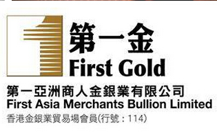 第一亚洲商人金银业有限公司