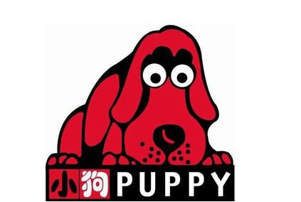 小狗Puppy