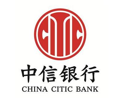 中信银行股份有限公司