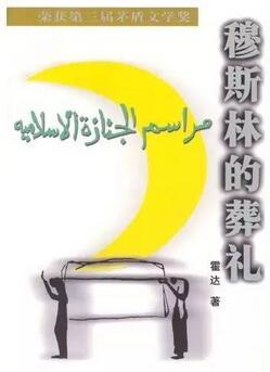 《穆斯林的葬礼》