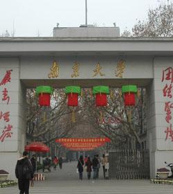 《南京大学》