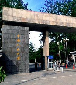 《中国人民大学》