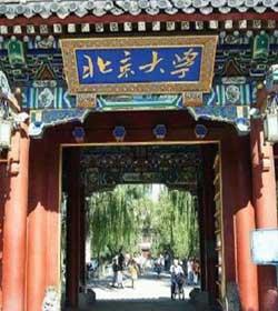 《北京大学》