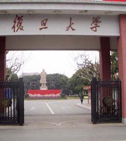 《复旦大学》