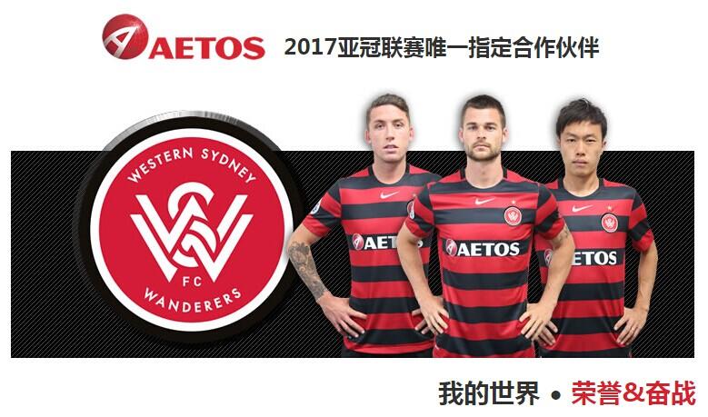 AETOS成为2017西悉尼流浪者亚冠联赛唯一指定合作伙伴