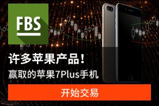 苹果手机Iphone7 Plus奖励