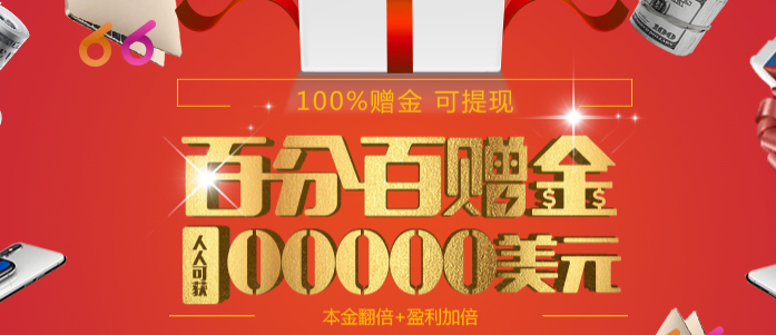 MAC入金交易享100%赠金