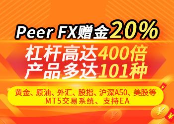 PeerFX入金交易得20%赠金,最高100000$