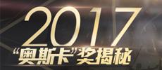 2017基金金牛奖主题