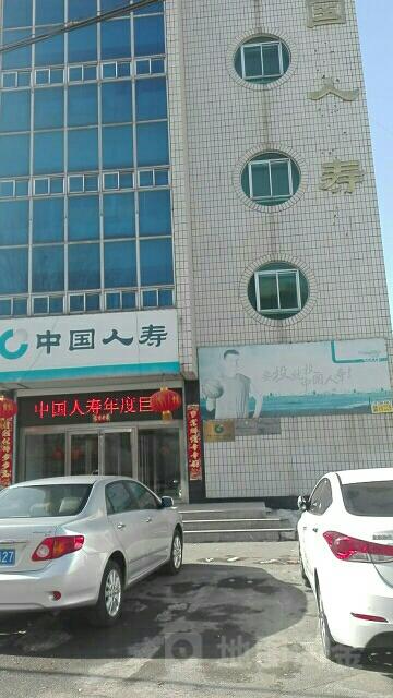 中国人寿(辽阳县支公司)