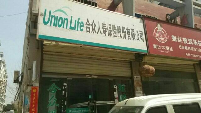 合众人寿(徐州丰县营销服务部)