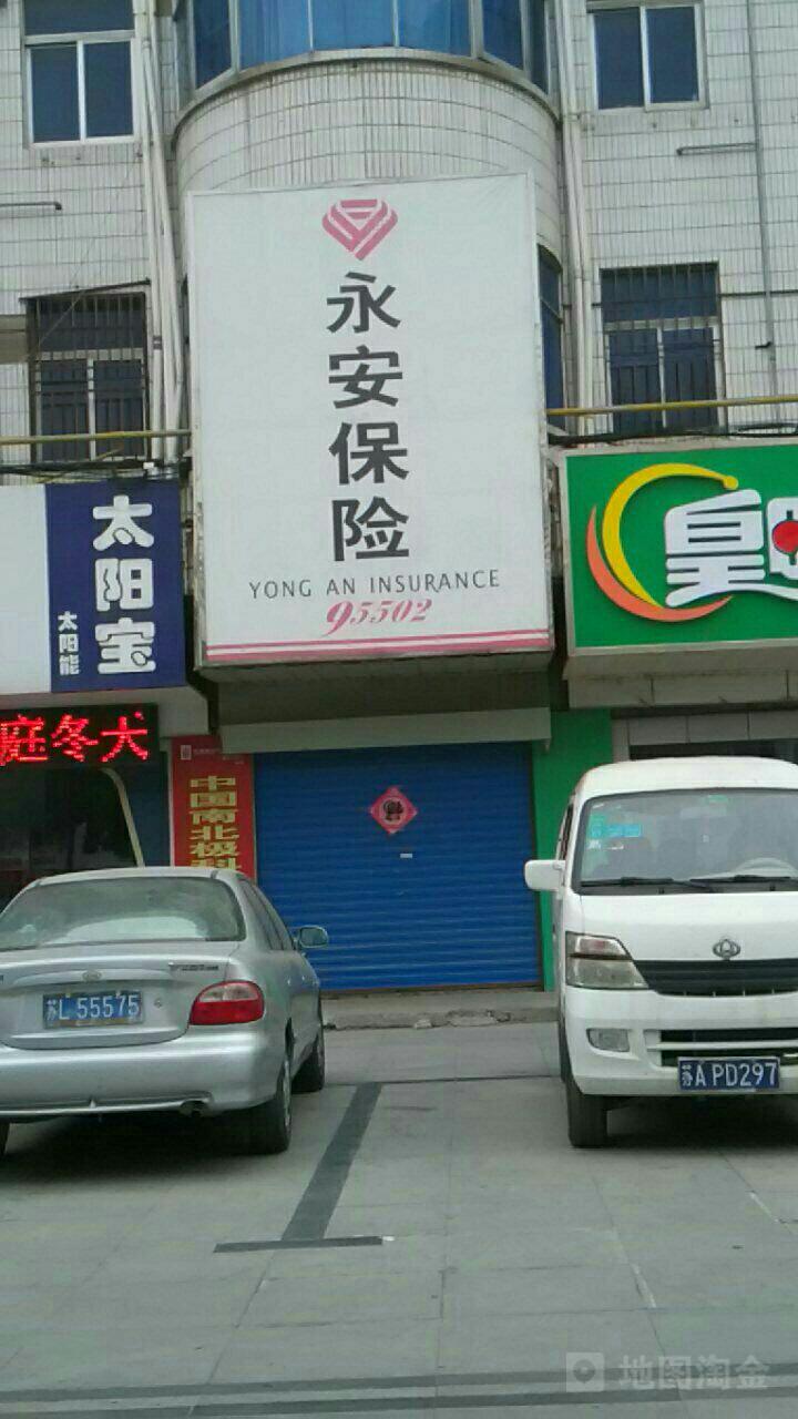永安保险(华阳东路)