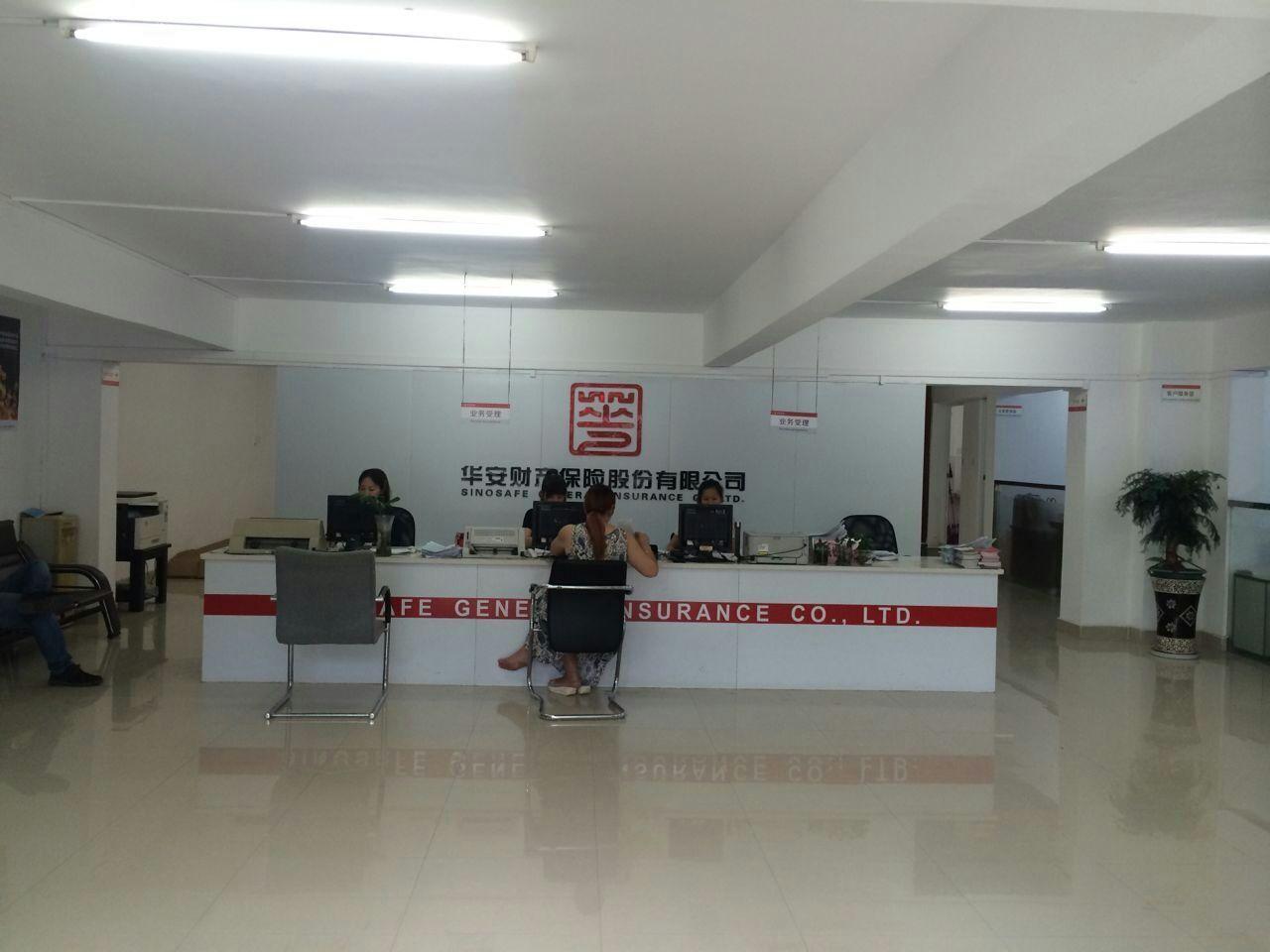 华安财产保险三明中心支公司