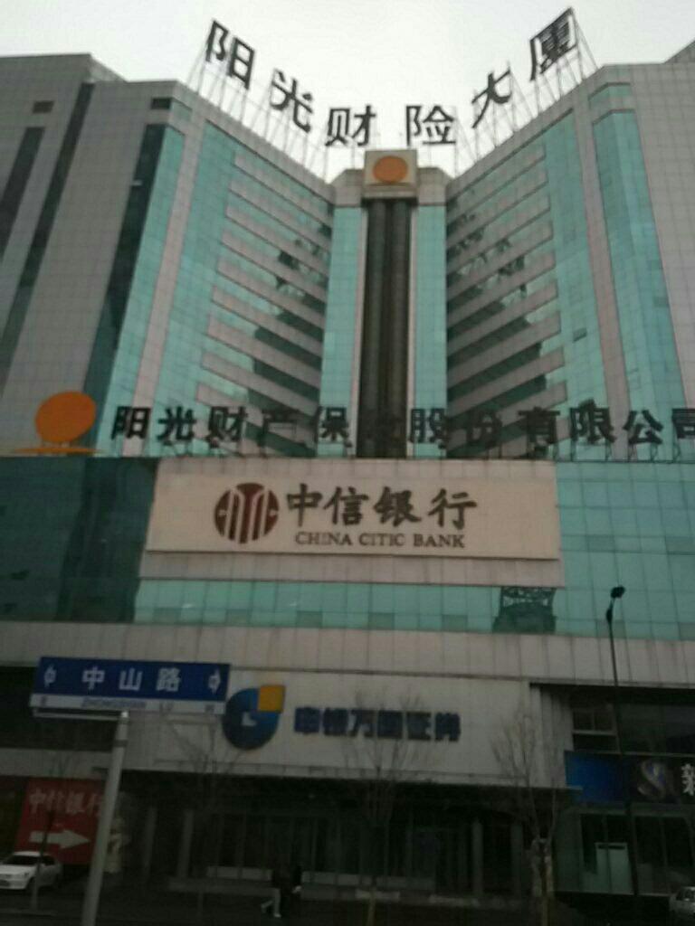 阳光保险集团电话销售中心